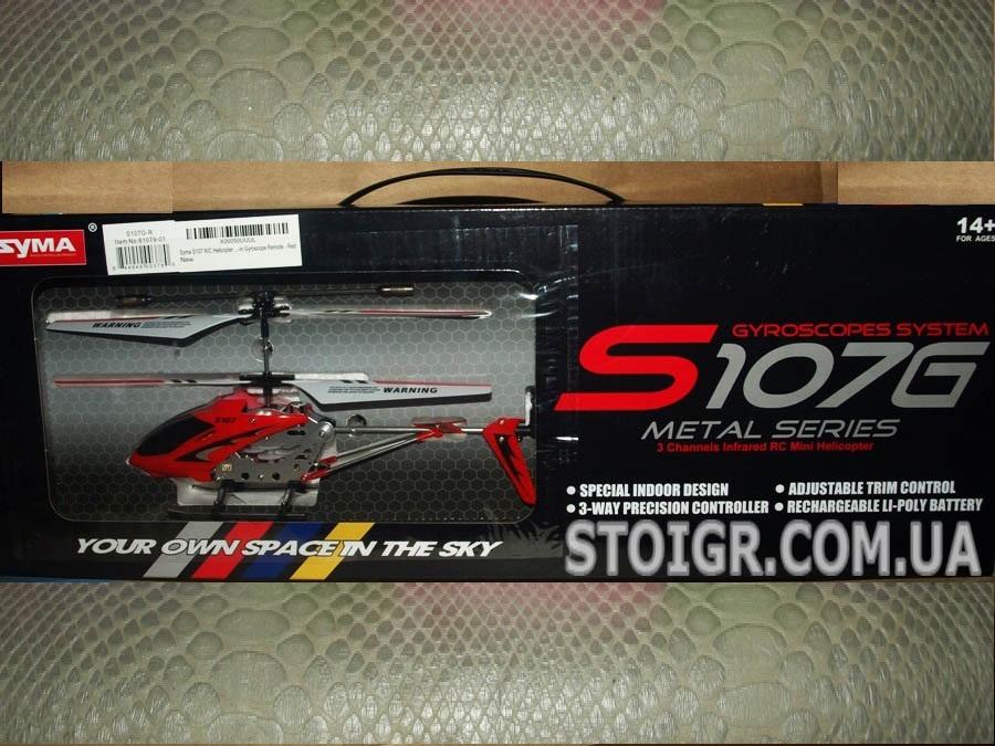 Вертолет на радиоуправлении с гироскопом Syma